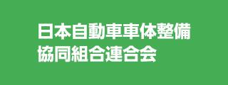 日本自動車車体整備協同組合連合会