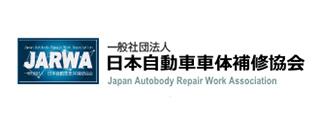 日本自動車車体補修協会
